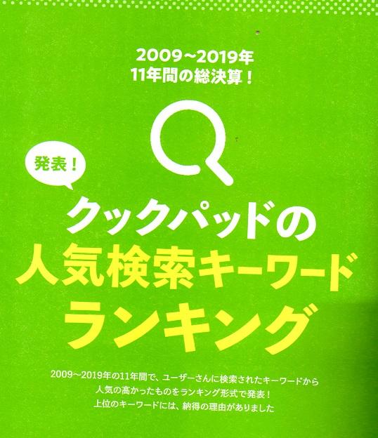 f:id:mainichi-kahchan:20200115092814j:plain