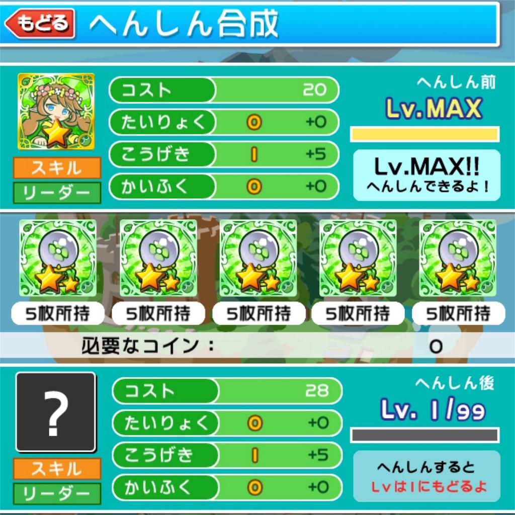f:id:mainichi-puyoque:20160830160559j:image
