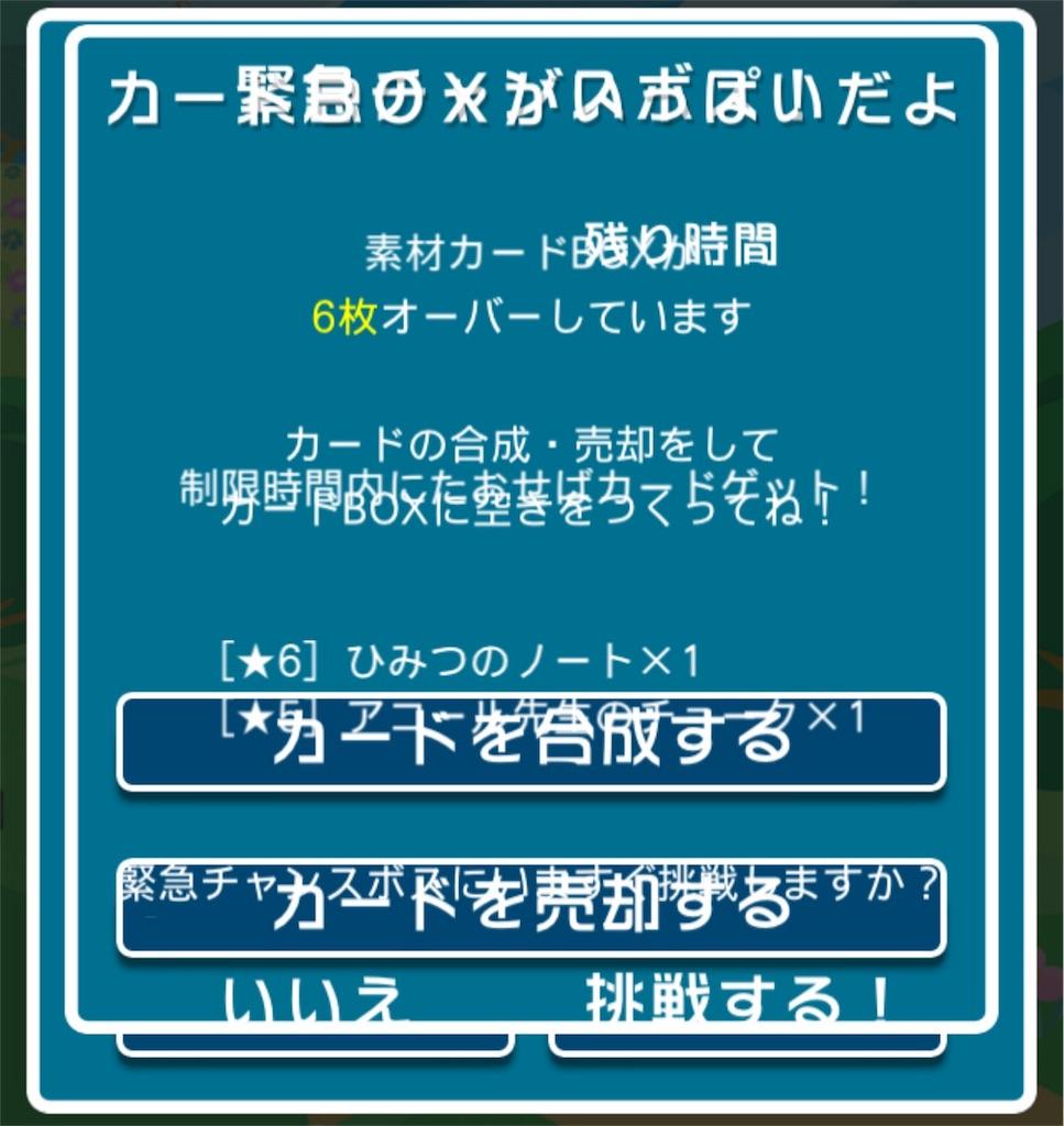 f:id:mainichi-puyoque:20170112115209j:image