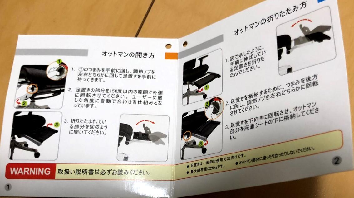 Ergohuman User manual