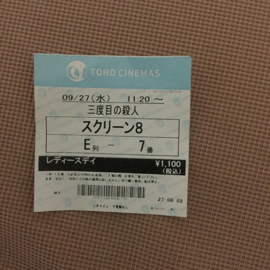 f:id:mainitikodoku:20170927191850j:plain