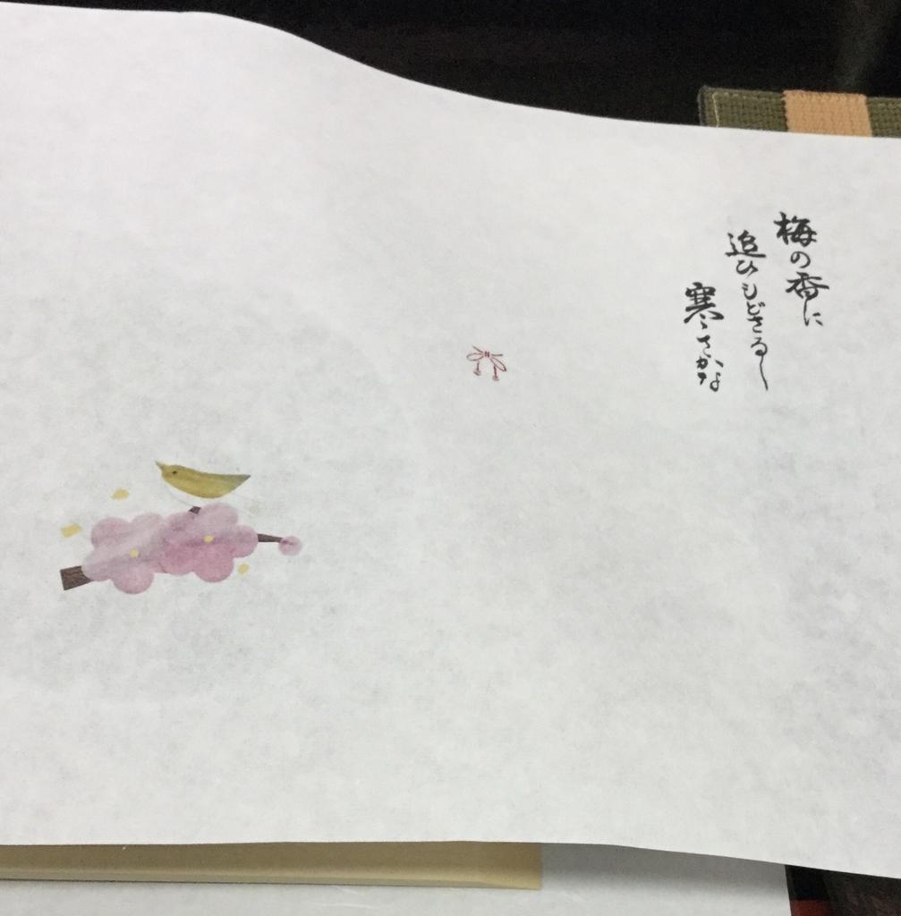 f:id:mainitikodoku:20190305195221j:plain