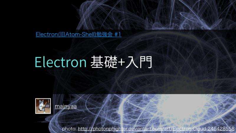 http://www.slideshare.net/mainya/electronatom-shell