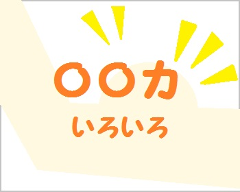 f:id:mairabi:20201022180123j:plain