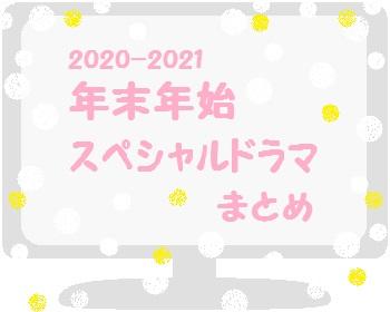 f:id:mairabi:20201227000230j:plain