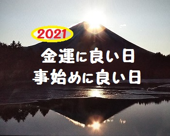 f:id:mairabi:20210110232839j:plain