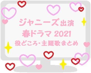 f:id:mairabi:20210418180221j:plain