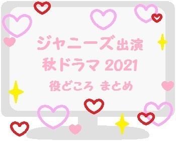 f:id:mairabi:20210902182608j:plain
