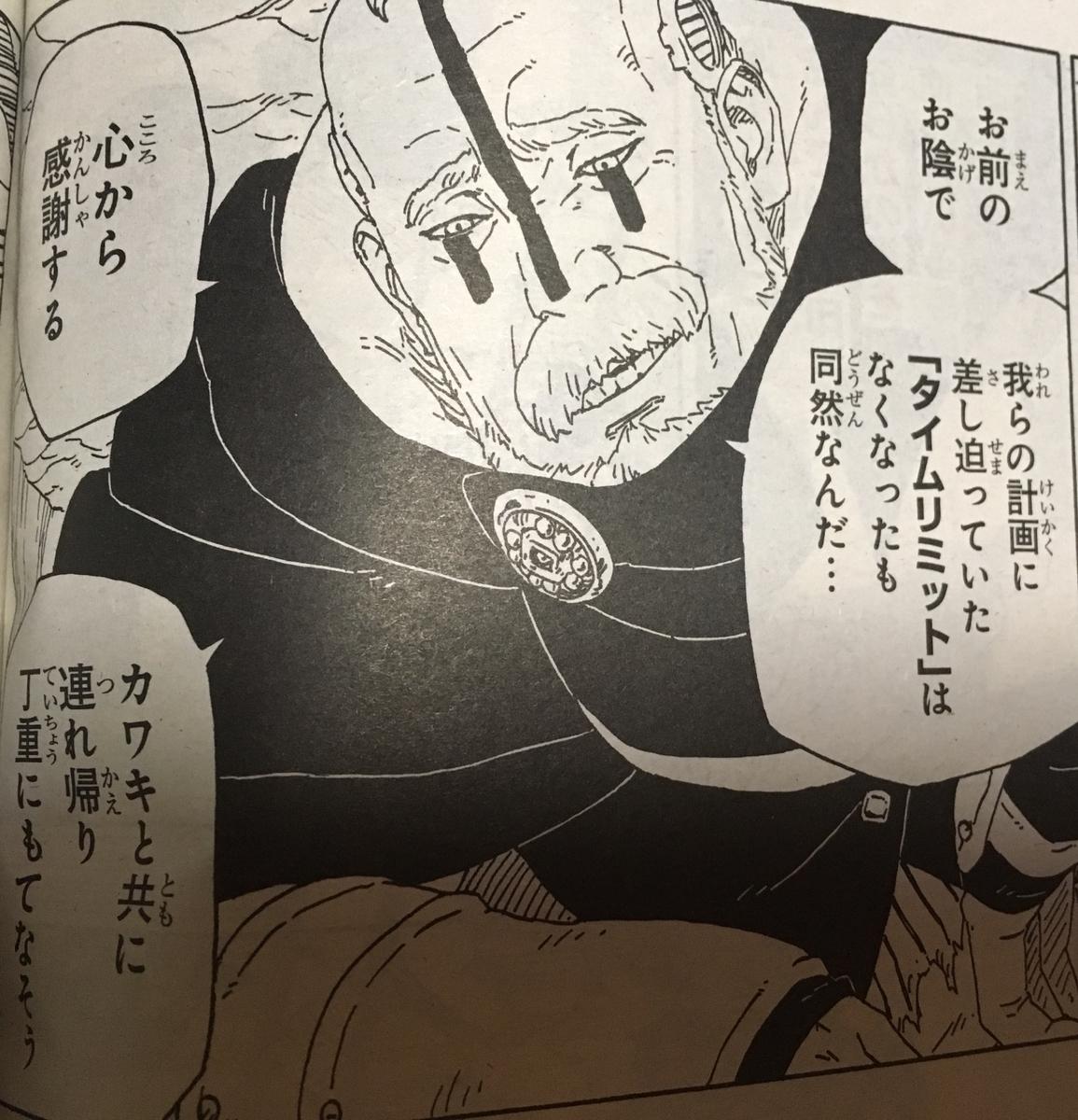 🤔ボルト 漫画 バンク