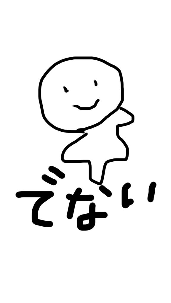 f:id:maitake-milklatte:20180507234621p:plain