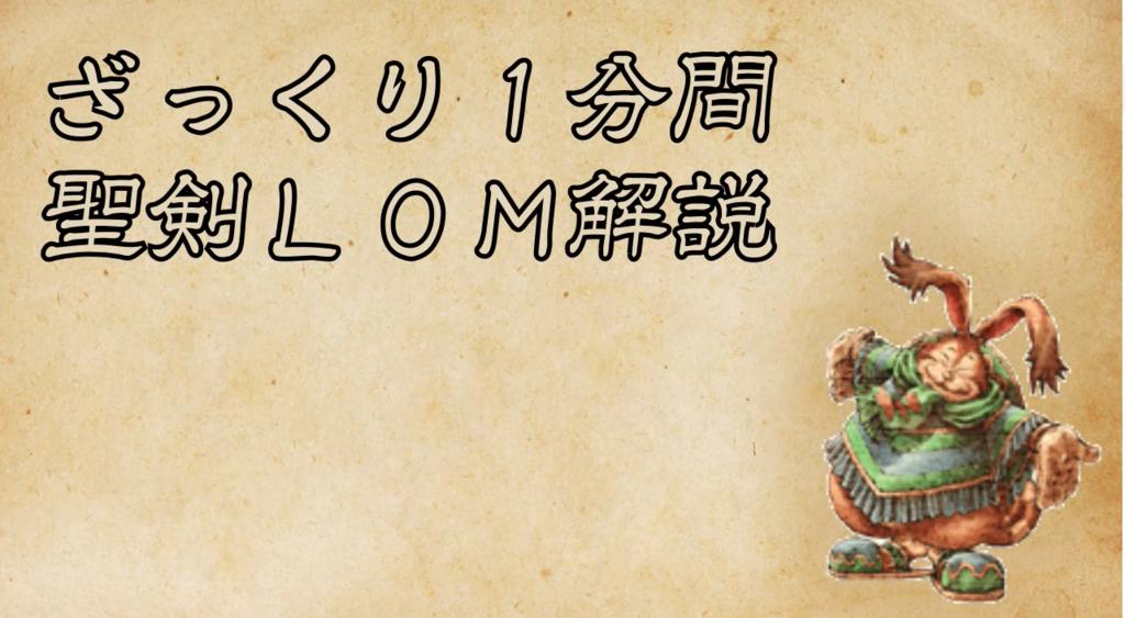 ざっくり1分間 聖剣LOM解説