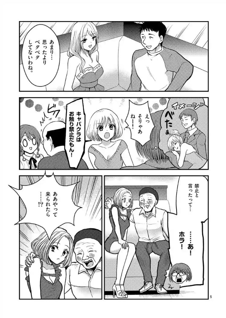 ヒマチの嬢王27話お触り禁止の管理1