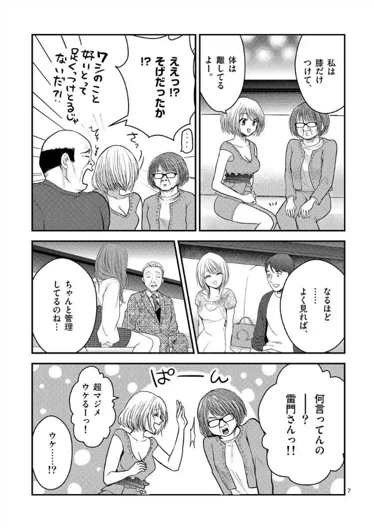 ヒマチの嬢王27話お触り禁止の管理2