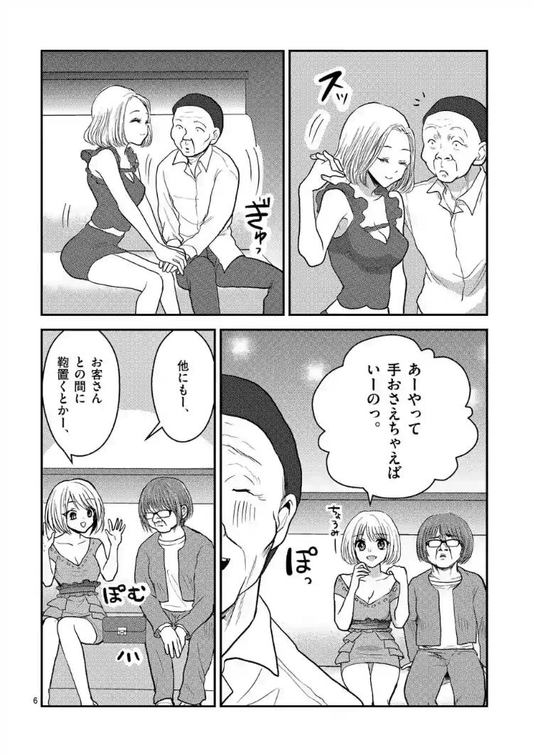 ヒマチの嬢王27話お触り禁止の管理3