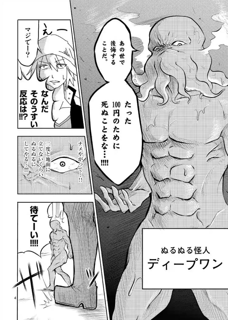 1000円ヒーロー 1話 ぬるぬる怪人ディープワン