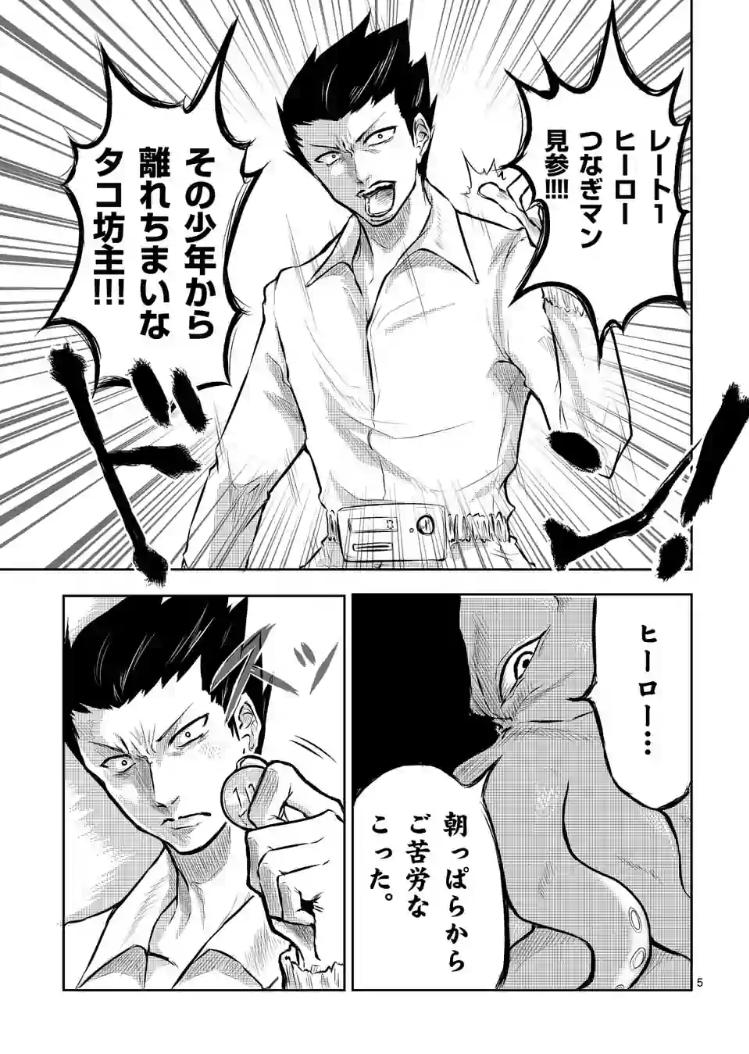 1000円ヒーロー 1話 つなぎマン登場