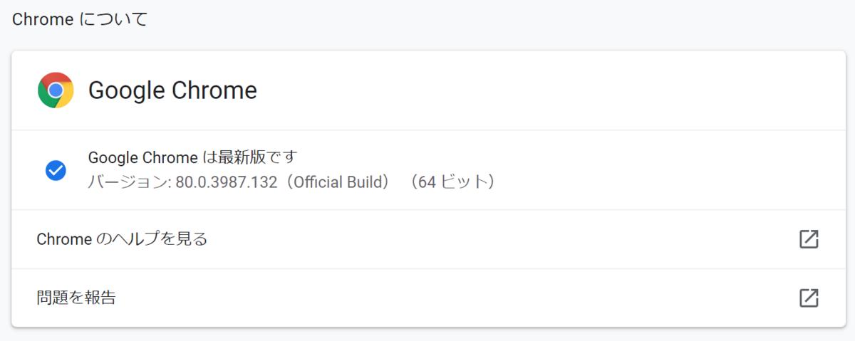 自分のPCに入っているGoogle Chromeのバージョン確認ページ