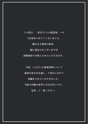 前澤ファンド応募結果