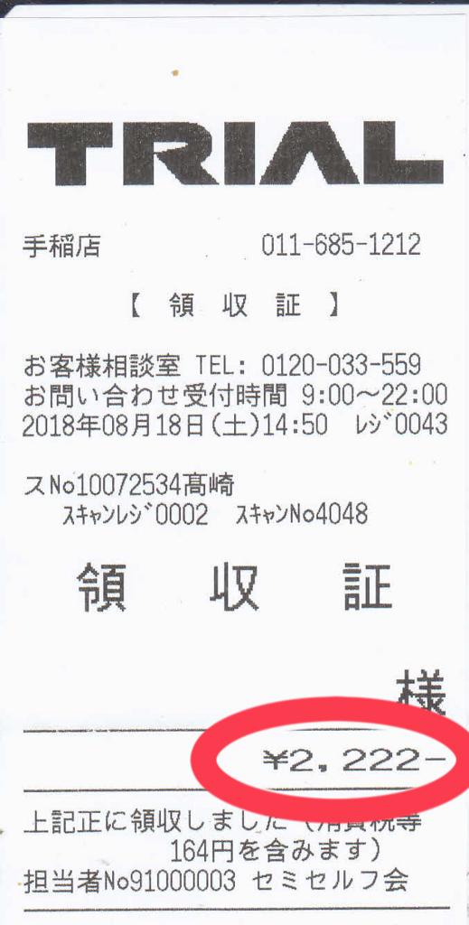 f:id:majestic12-tamama-keroro1020:20180820202648j:plain