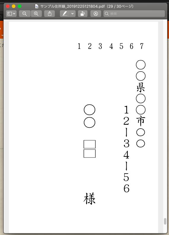 f:id:majideko:20191225121906p:plain