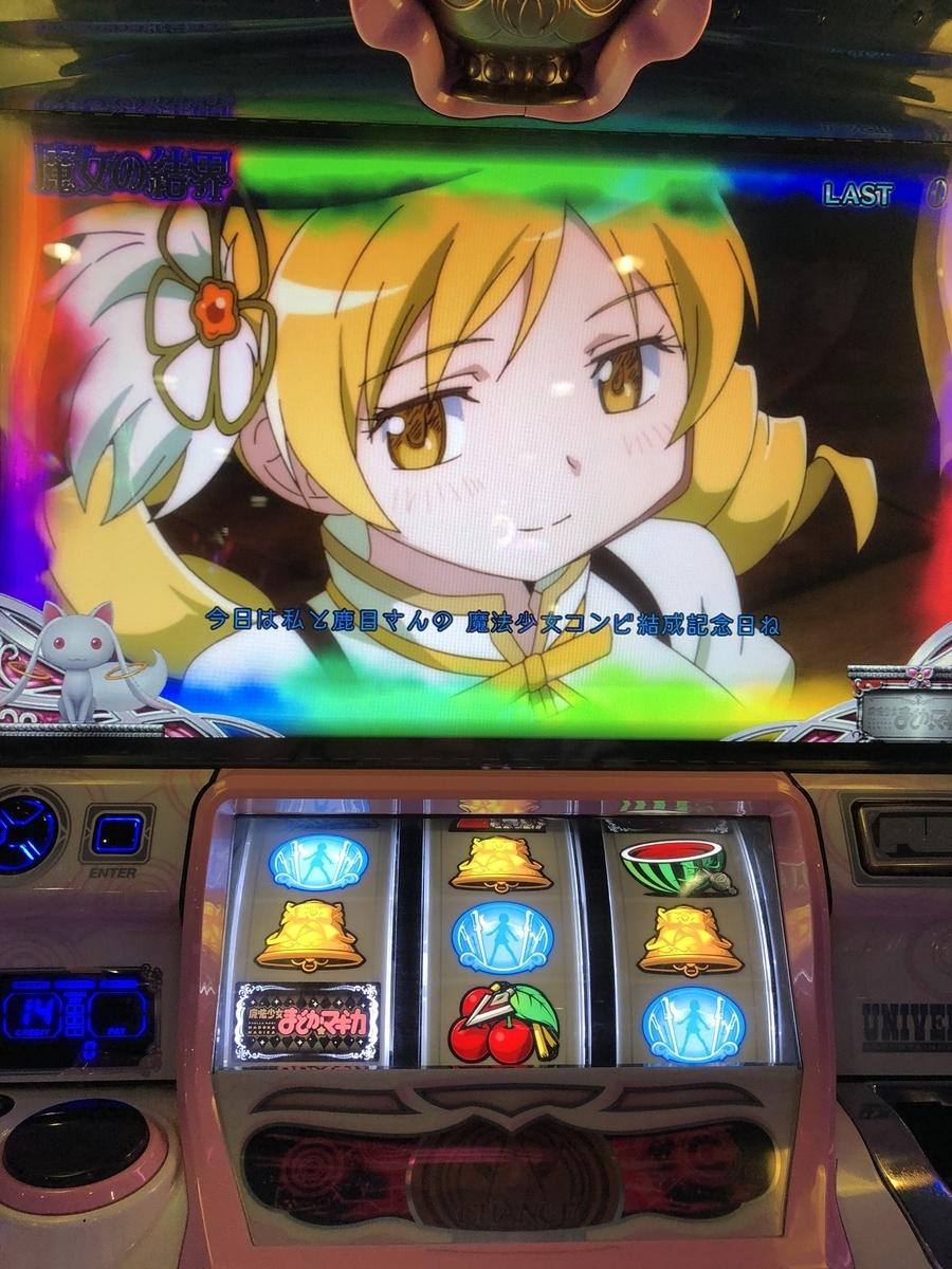 f:id:majigomi:20190617003337j:plain