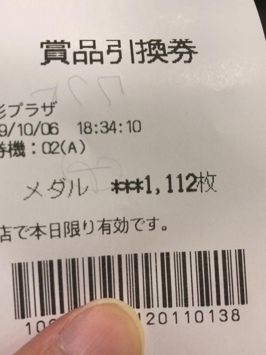 f:id:majigomi:20191015232208j:plain