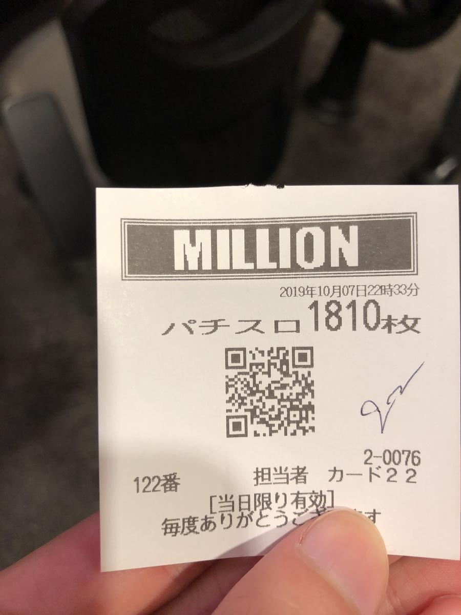 f:id:majigomi:20191015233047j:plain