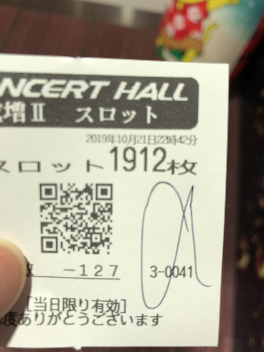 f:id:majigomi:20191025020436j:plain