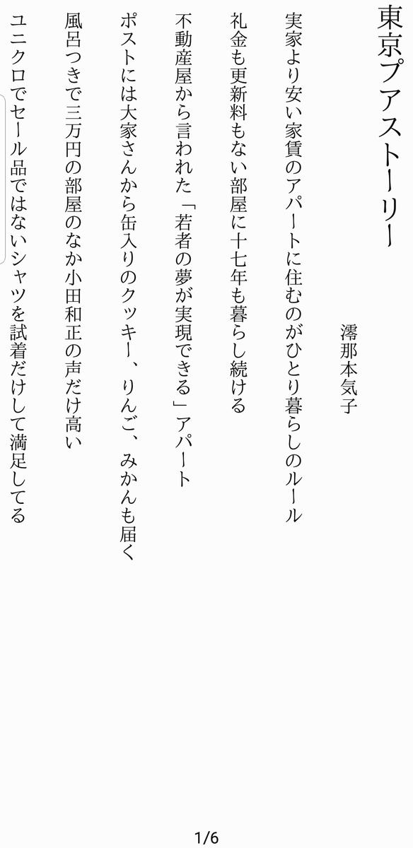 f:id:majikonoheya:20190823182907j:plain