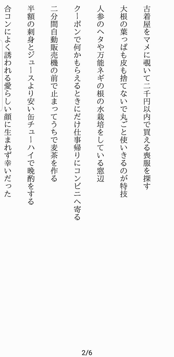 f:id:majikonoheya:20190823182930j:plain