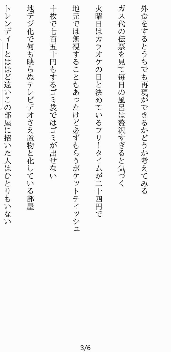 f:id:majikonoheya:20190823182952j:plain