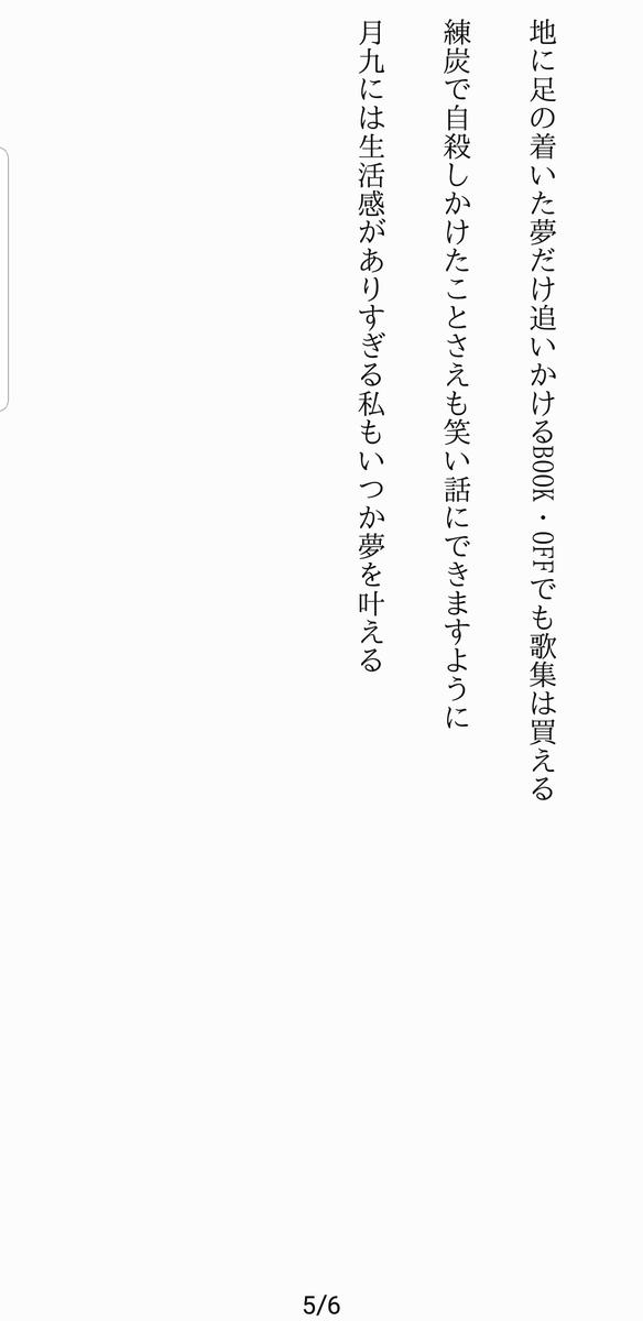 f:id:majikonoheya:20190823183020j:plain