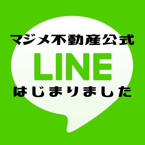 マジメ不動産公式LINEのご紹介