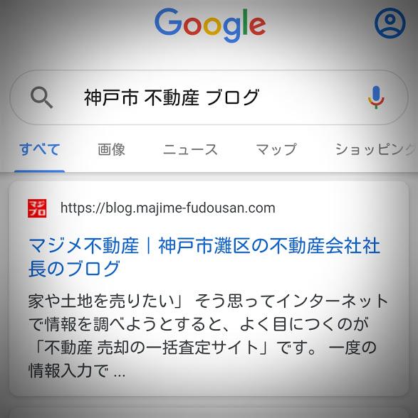 マジメ不動産がGoogle検索で1位に!