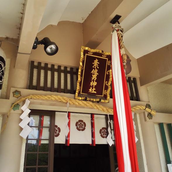 神戸市灘区 素佐男(すさのお)神社