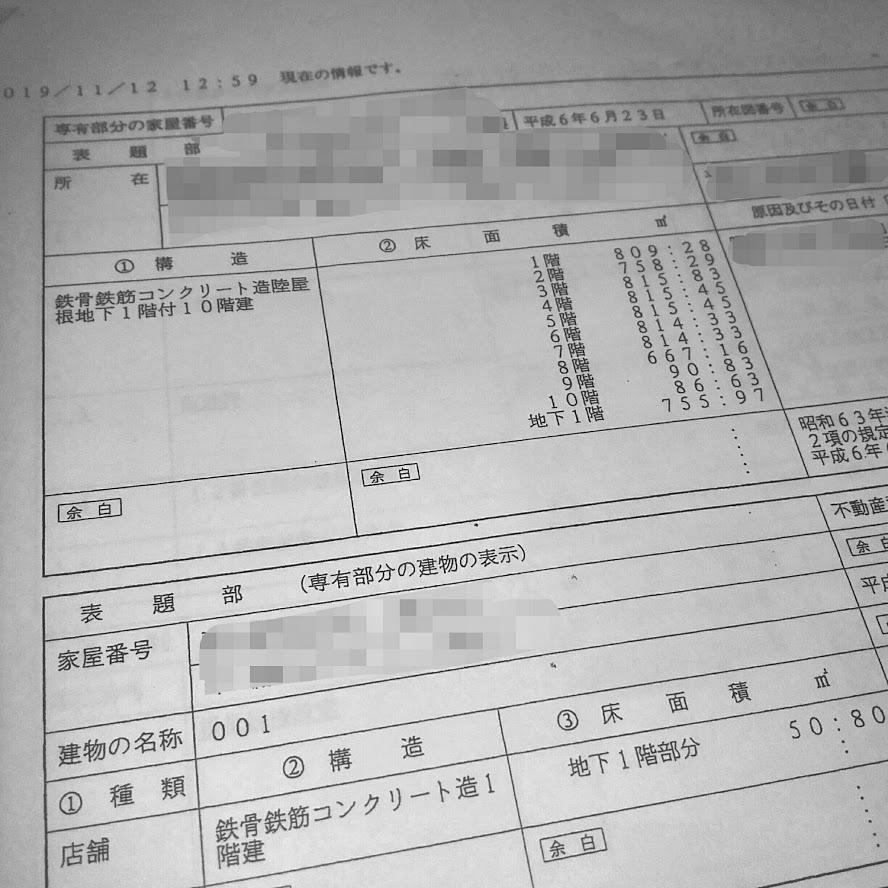 登記簿謄本と登記事項証明書の違いを調べてみた