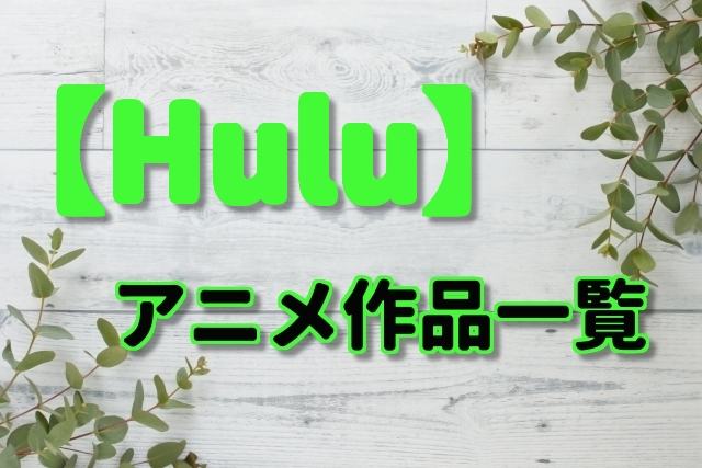 hulu アニメ作品一覧 まじかんしょう