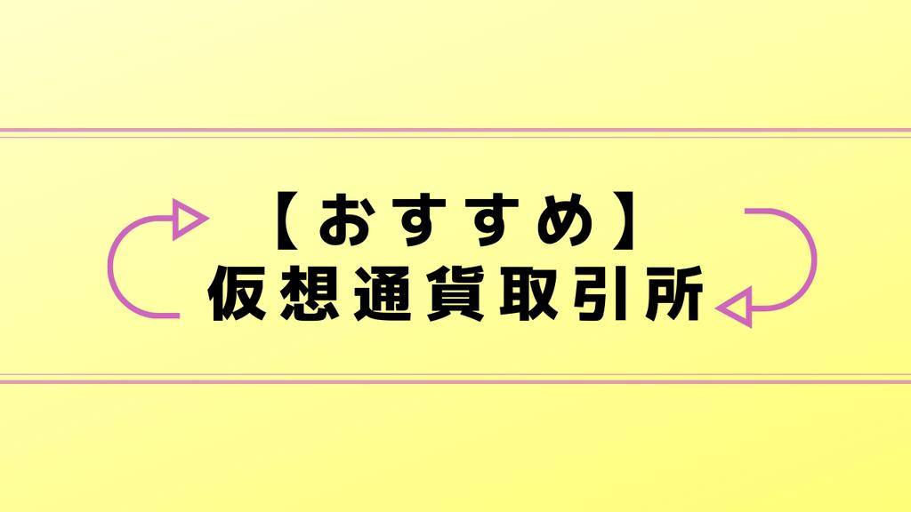 f:id:majimoney:20190220225226p:plain