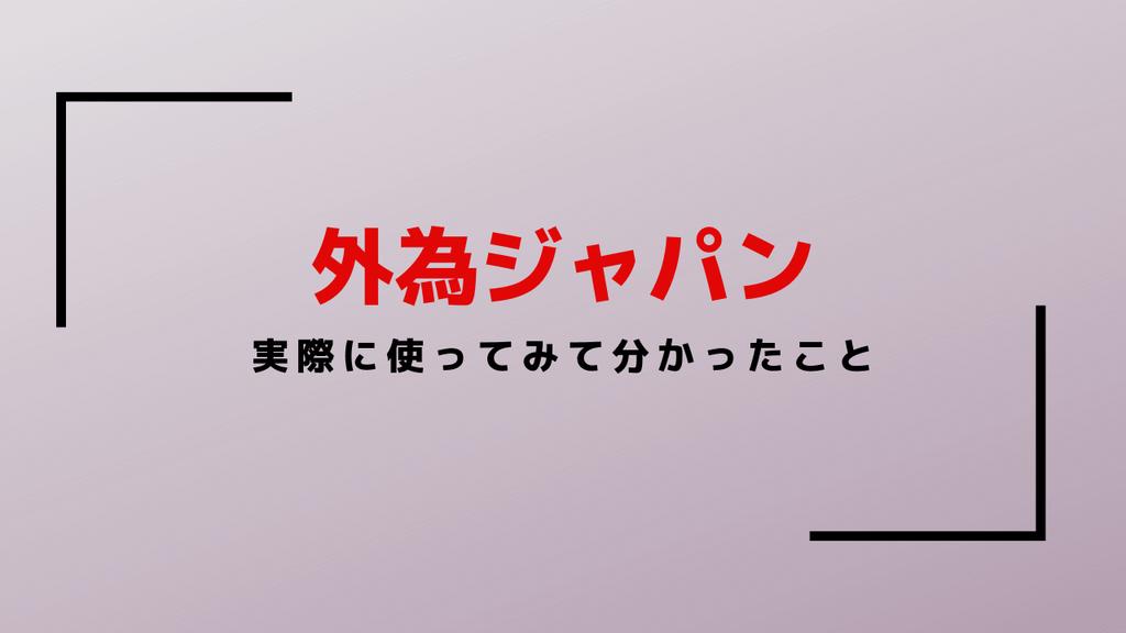 f:id:majimoney:20190224120147p:plain