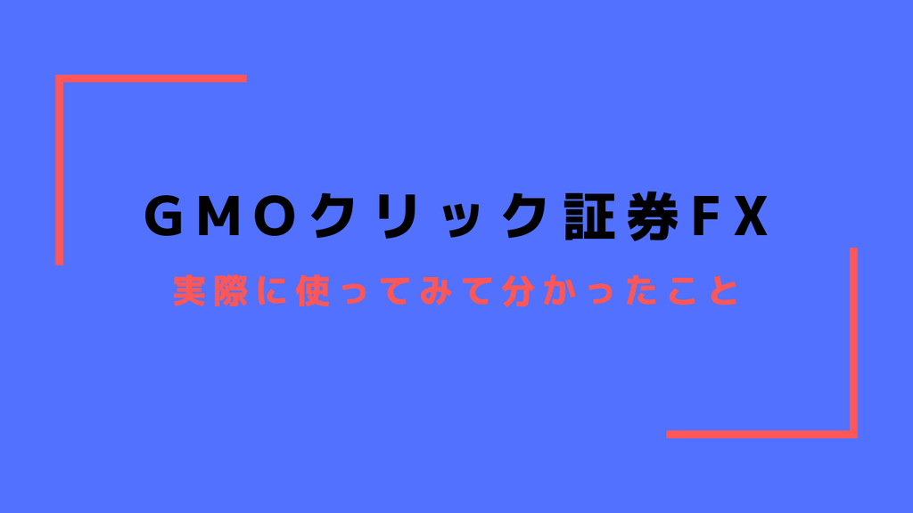 f:id:majimoney:20190224132811p:plain