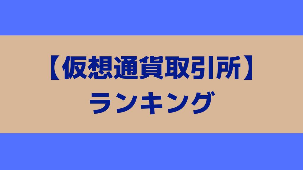 f:id:majimoney:20190224141102p:plain