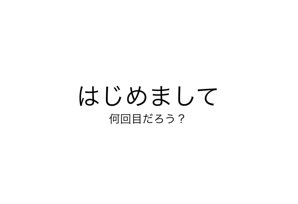 f:id:majiuji:20190825235034p:plain