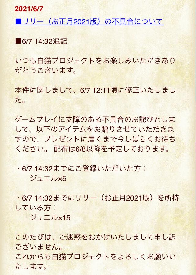 f:id:majokkomahoko:20210608224736p:plain