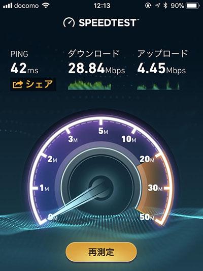 ワイモバイルアドバンスモードの速度