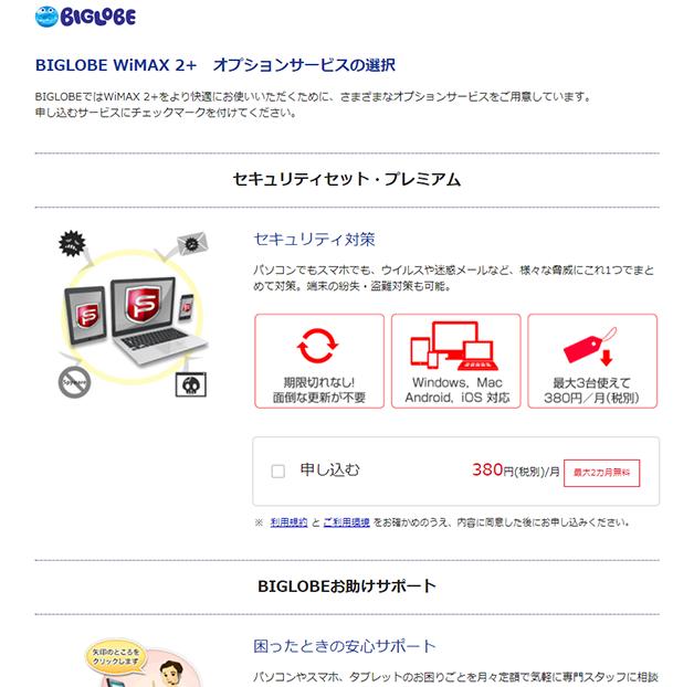 BIGLOBEのWiMAX申込画面