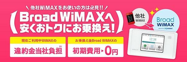 Broad WiMAXの違約金負担サービス