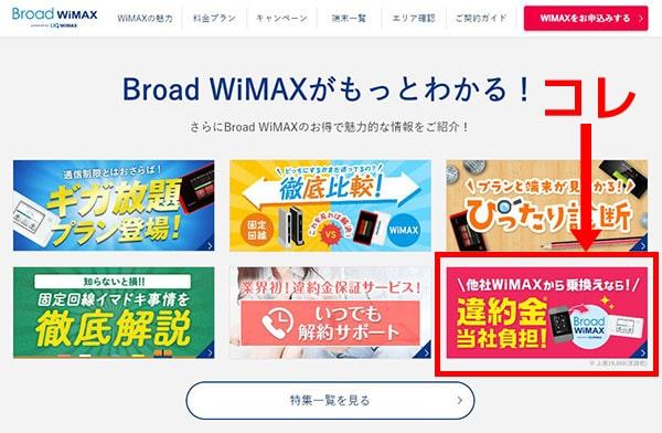 Broad WiMAX違約金負担の内容(パソコン版)
