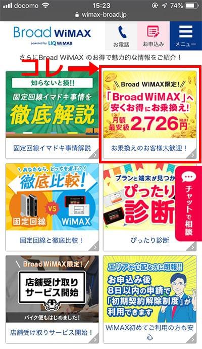 Broad WiMAX違約金負担の内容(スマホ版)