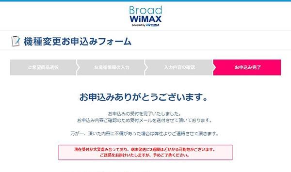 WiMAXルーターを機種変更する手順⑪