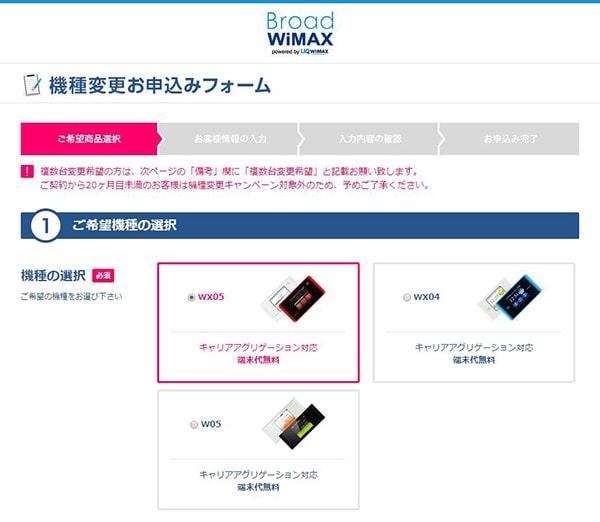 WiMAXルーターを機種変更する手順②